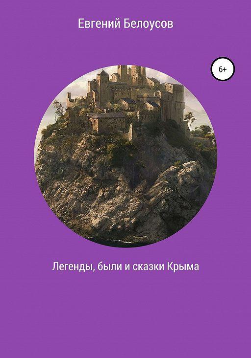 Легенды, были и сказки Крыма