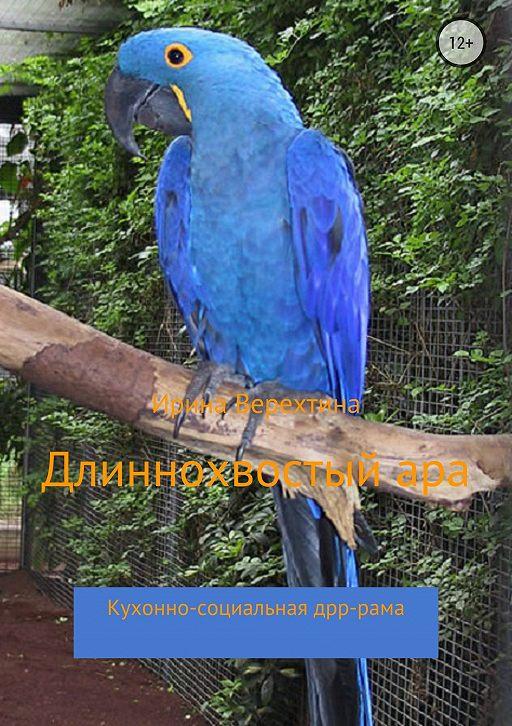 Длиннохвостый ара. Кухонно-социальная дрр-рама