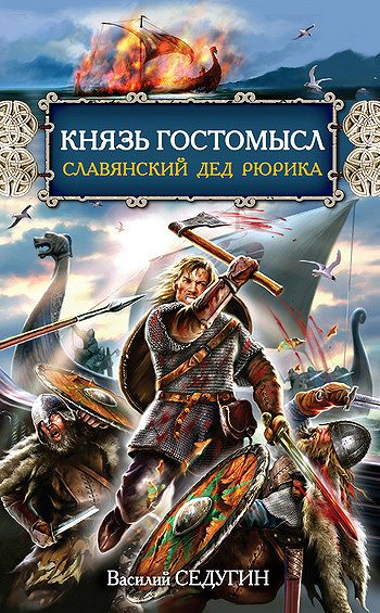 Князь Гостомысл – славянский дед Рюрика