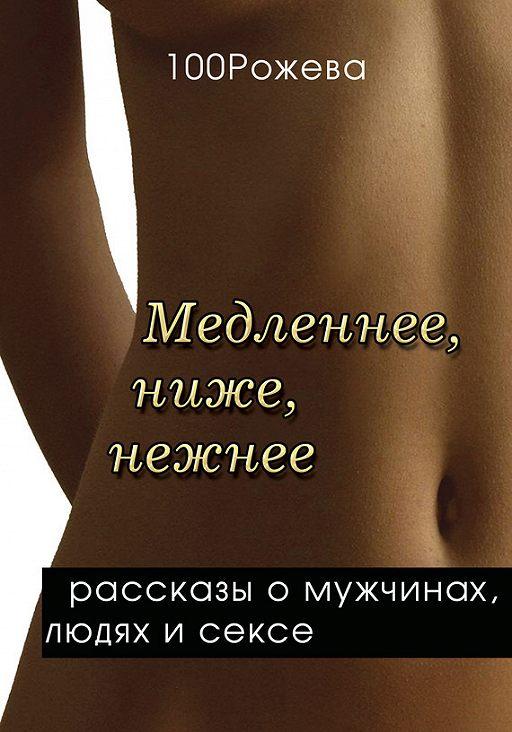 Медленнее, ниже, нежнее… (сборник)