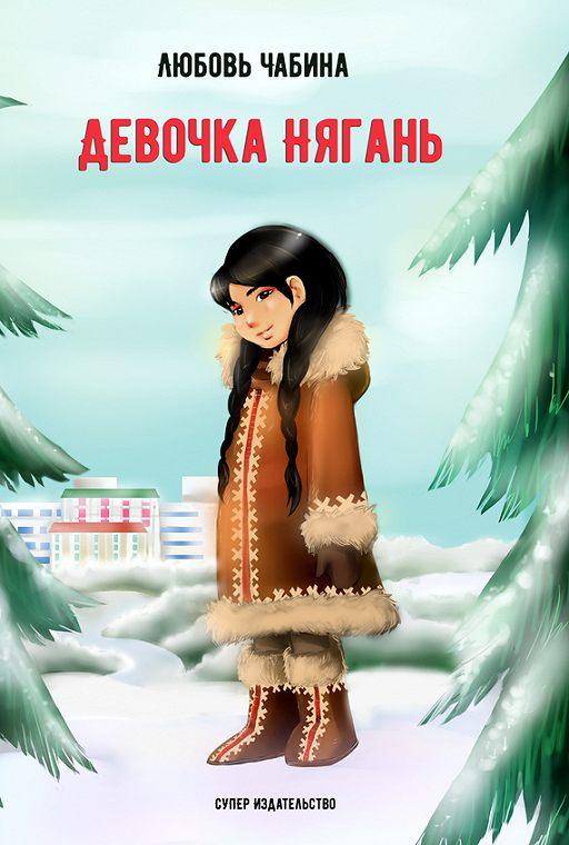 Девочка Нягань (сборник)