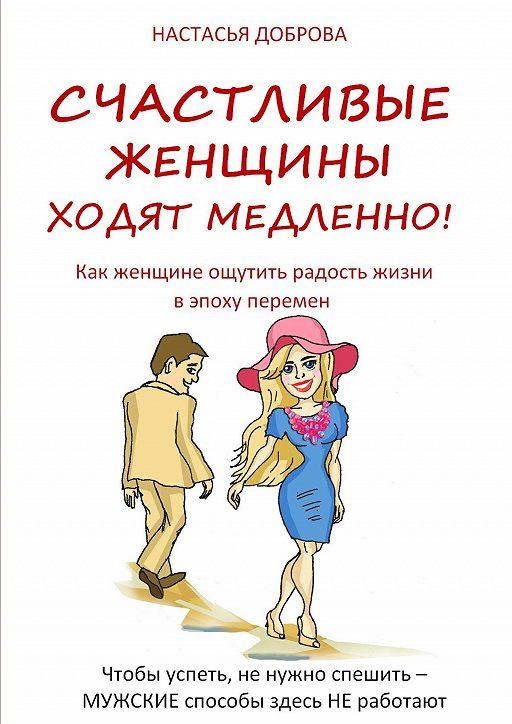 Счастливые женщины ходят медленно!