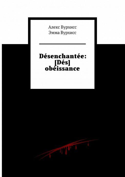 """Купить книгу """"Désenchantée: [Dés] obéissance"""""""