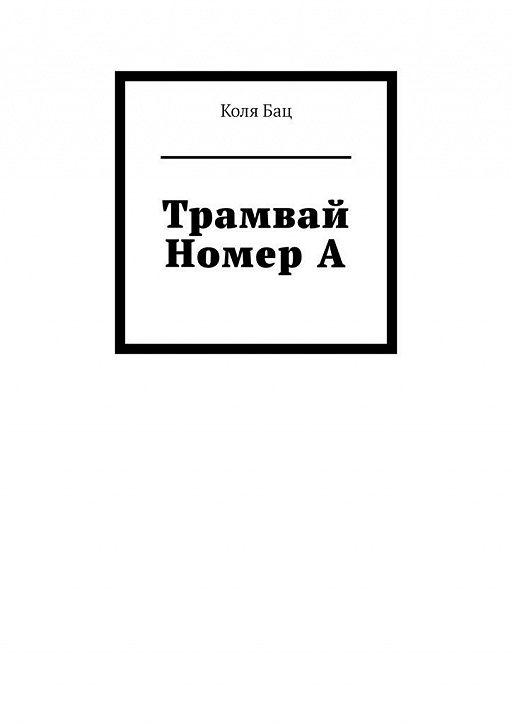 """Купить книгу """"Трамвай номерА"""""""