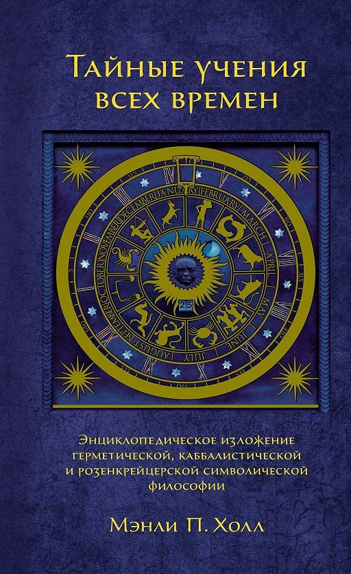 Читать книгу «Тайные учения всех времен. Энциклопедическое ...