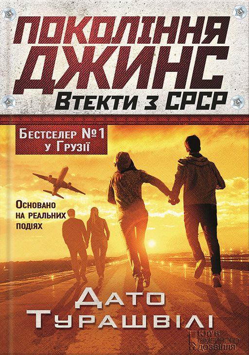 """Купить книгу """"Покоління джинс. Втекти з СРСР"""""""