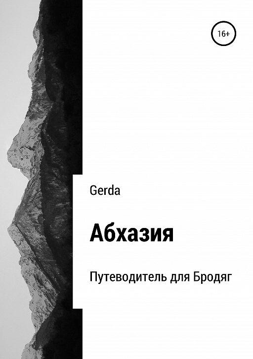 Абхазия. Путеводитель для Бродяг