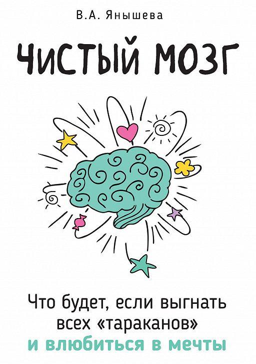 """Купить книгу """"Чистый мозг. Что будет, если выгнать всех «тараканов» и влюбиться в мечты"""""""