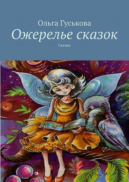 """Купить книгу """"Ожерелье сказок. Сказки"""""""