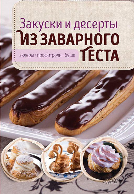 Закуски и десерты из заварного теста. Эклеры, профитроли, буше