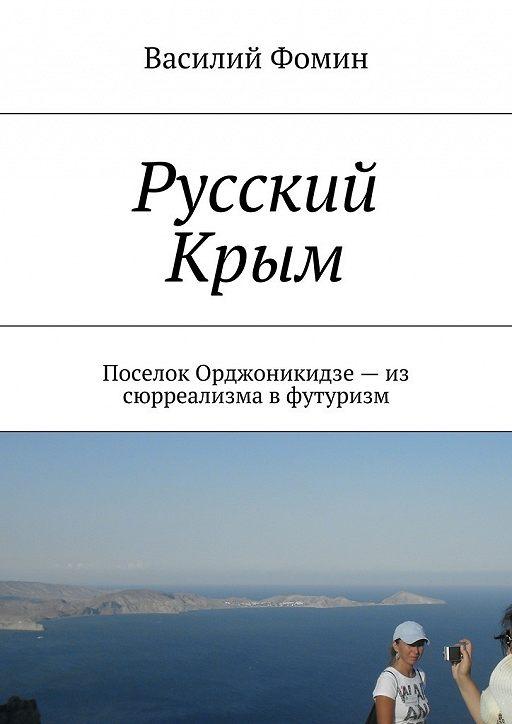 Русский Крым. Поселок Орджоникидзе– из сюрреализма вфутуризм