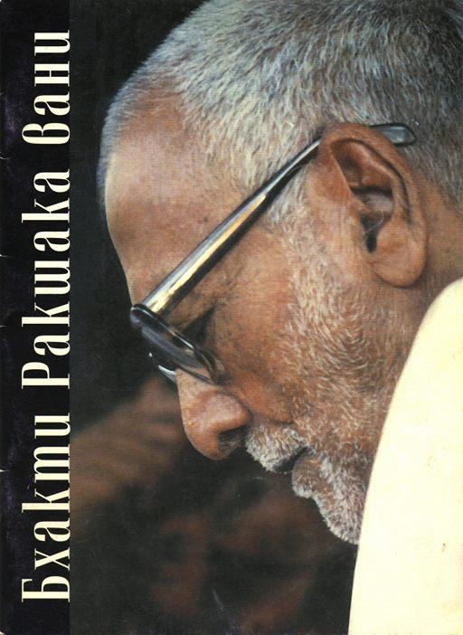 Бхакти Ракшака-вани