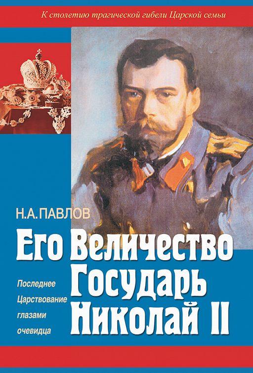 Его Величество Государь Николай II. Последнее Царствование глазами очевидца