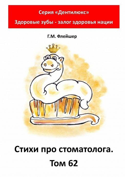 """Купить книгу """"Стихи про стоматолога. Том62. Серия «Дентилюкс». Здоровые зубы – залог здоровья нации"""""""
