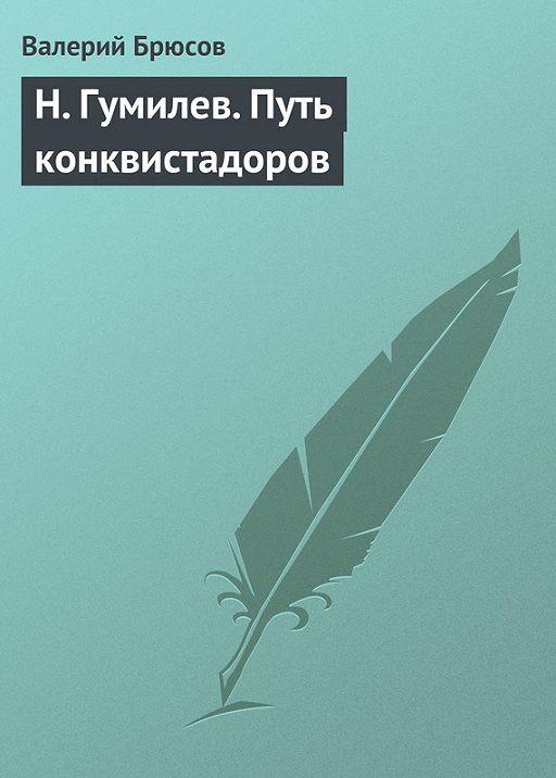Н.Гумилев. Путь конквистадоров