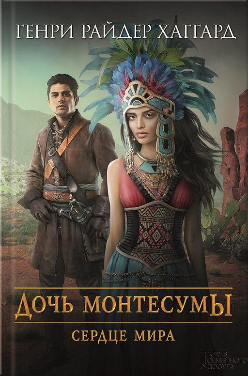 Дочь Монтесумы. Сердце Мира (сборник)