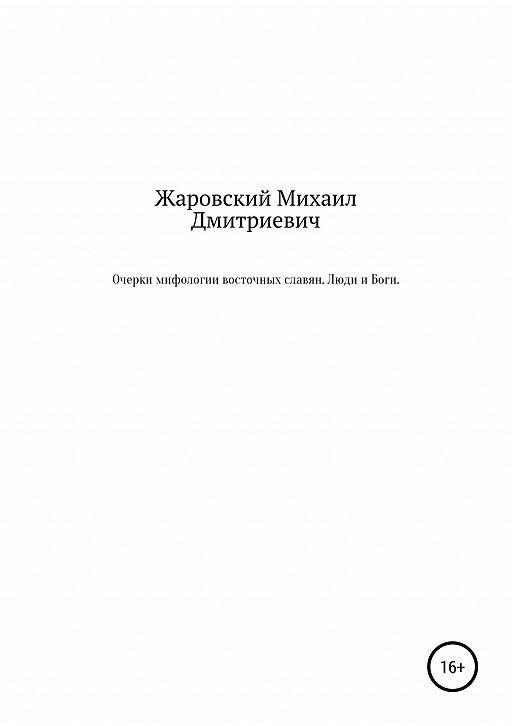 Очерки мифологии восточных славян. Люди и Боги