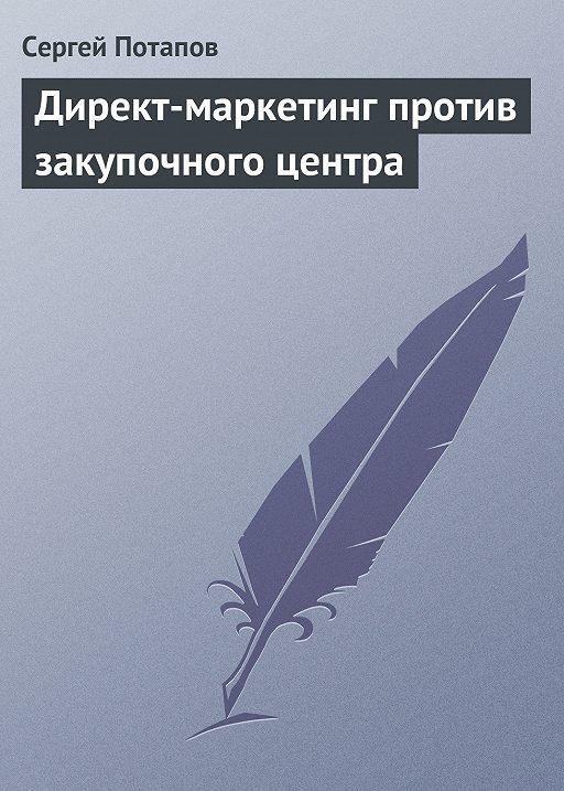 """Купить книгу """"Директ-маркетинг против закупочного центра"""""""