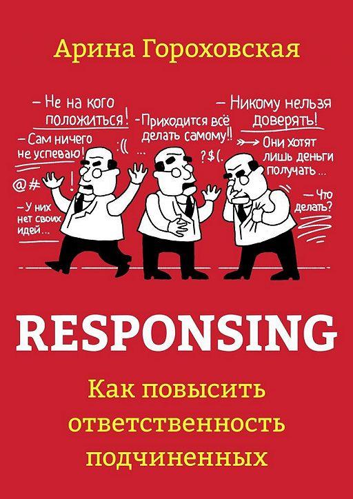 Responsing. Как повысить ответственность подчиненных
