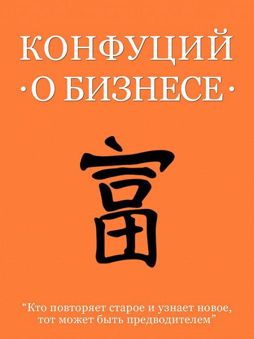 """Купить книгу """"Конфуций о бизнесе"""""""