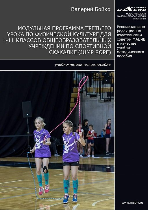 Модульная программа третьего урока по физической культуре для 1-11 классов общеобразовательных учреждений по спортивной скакалке (jump rope)