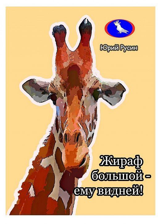 """Купить книгу """"Жираф большой – ему видней…"""""""