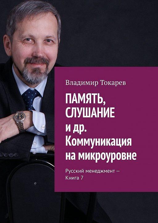 ПАМЯТЬ, СЛУШАНИЕ и др. Коммуникация на микроуровне. Русский менеджмент– Книга7