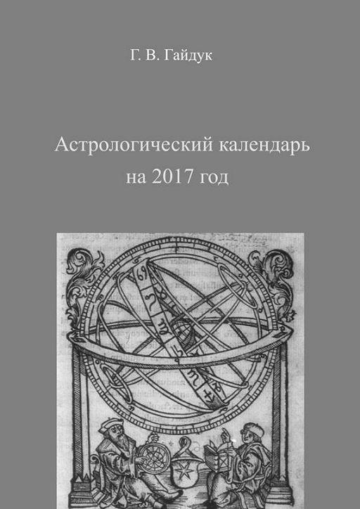 Астрологический календарь на2017год