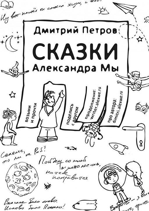 Сказки Александра Мы