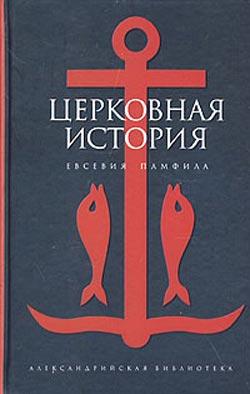"""Купить книгу """"Церковная история"""""""