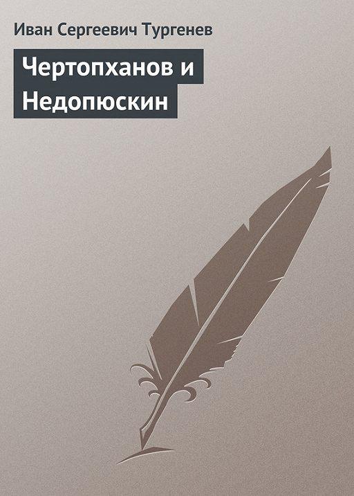 Чертопханов и Недопюскин
