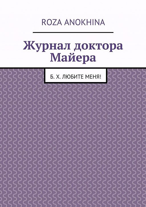 Журнал доктора Майера