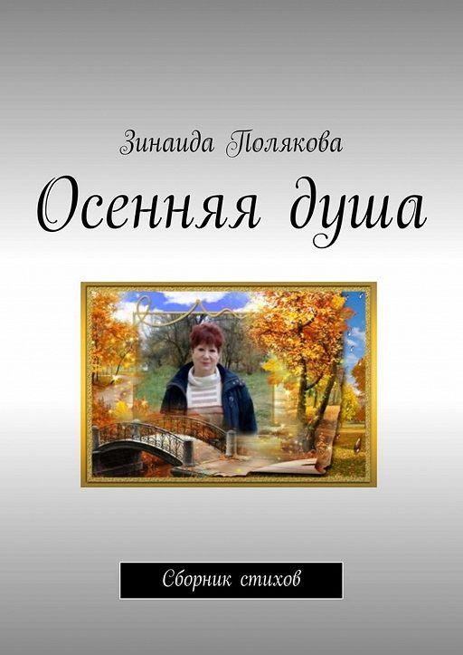 Осенняядуша. Сборник стихов