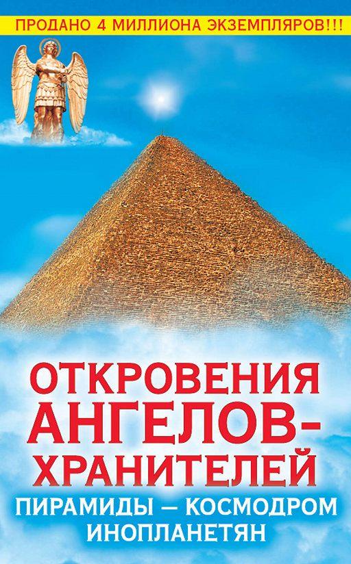 Откровения Ангелов-Хранителей. Пирамиды – космодром инопланетян