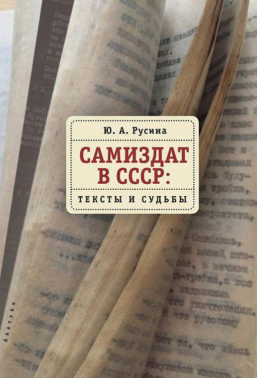 Самиздат в СССР. Тексты и судьбы