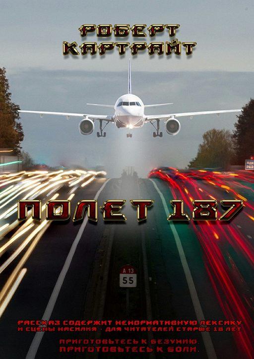 Полёт187
