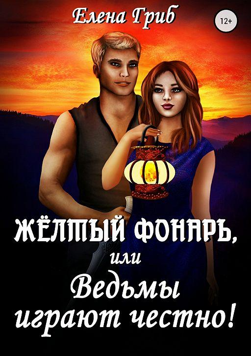 """Купить книгу """"Жёлтый фонарь, или Ведьмы играют честно!"""""""