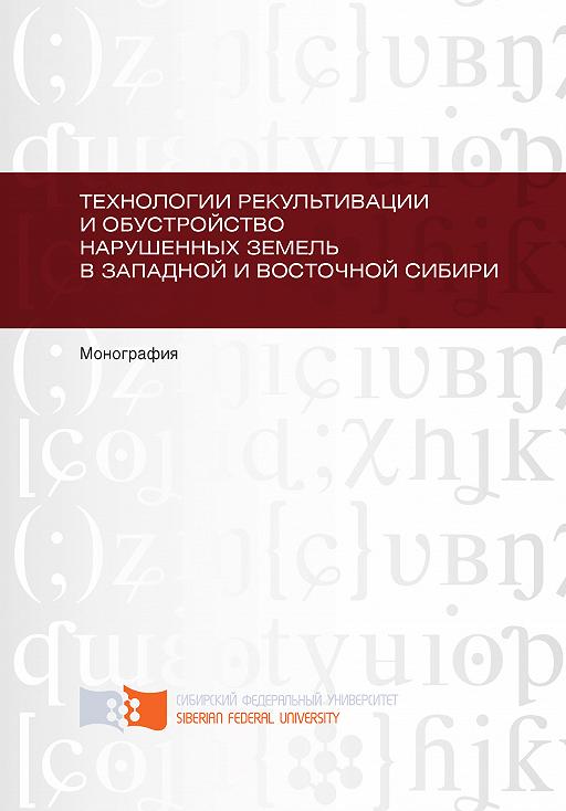 Технологии рекультивации и обустройство нарушенных земель в Западной и Восточной Сибири