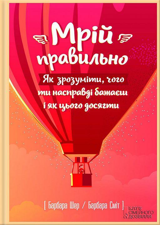 """Купить книгу """"Мрій правильно. Як зрозуміти, чого ти насправді бажаєш і як цього досягти"""""""