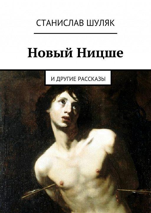 Новый Ницше. идругие рассказы