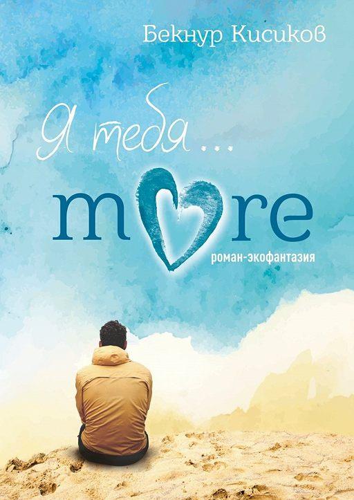Я тебя…More