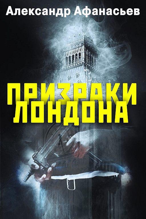 """Купить книгу """"Призраки Лондона"""""""