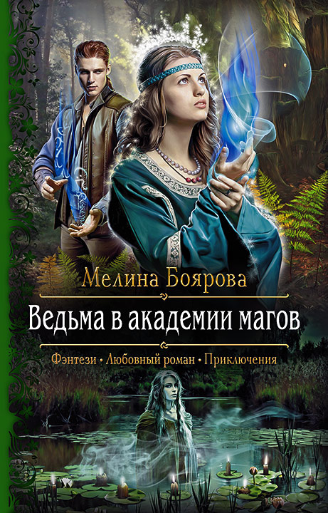 Ведьма в академии магов
