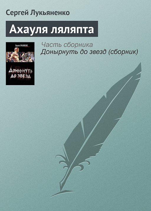 Ахауля ляляпта