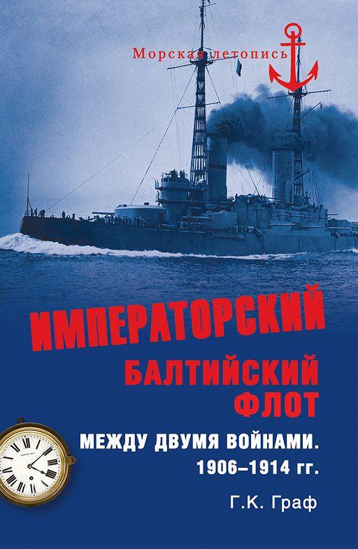 """Купить книгу """"Императорский Балтийский флот между двумя войнами. 1906–1914 гг."""""""