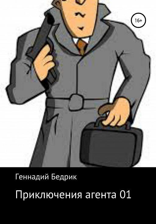 Приключения агента 01