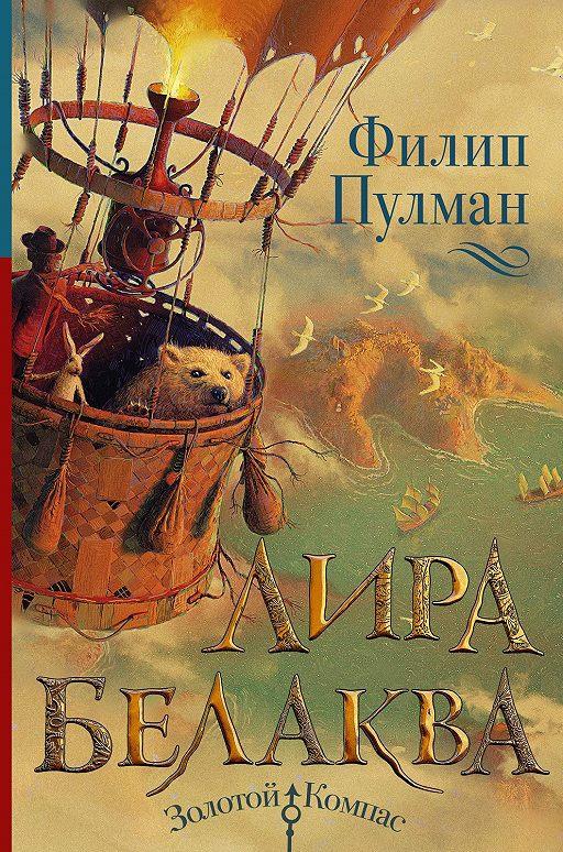 """Купить книгу """"Лира Белаква"""""""
