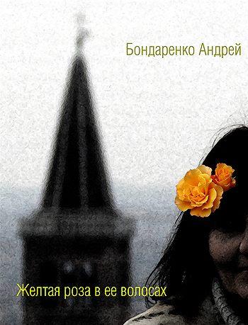 Желтая роза в её волосах