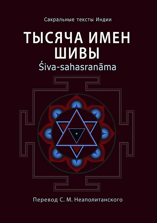 Тысяча имен Шивы. Śiva-sahasranāma
