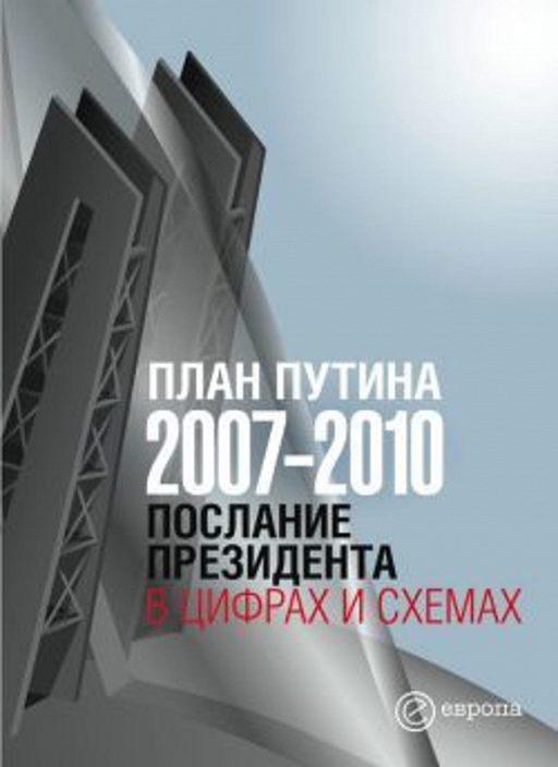 План Путина 2007-2010. Послание Президента в цифрах и схемах